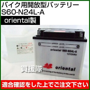 Oriental バイク用開放型 バッテリー S60-N24L-A 【バイク バッテリー 開放式 S60-N24L-A】【おしゃれ おすすめ】[CB99]