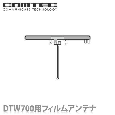 DTW700用フィルムアンテナ 1枚