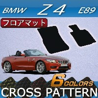 BMW Z4 E89 フロアマット (クロス)