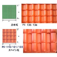 PS-135 PS-136日本瓦 japanese tile PS-116 PS-121 PS-122スペイン瓦 spanish tile