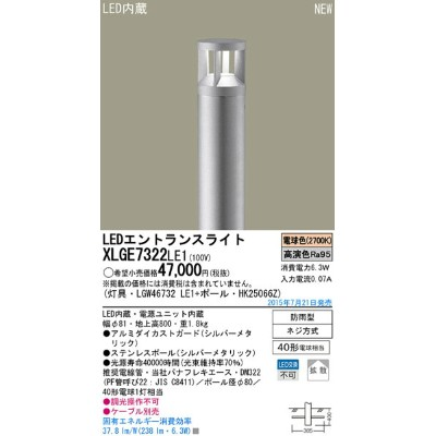 LEDエントランスライトXLGE7322LE1(LGW46732LE1+HK25066Z)[電気工事必要]パナソニックPanasonic