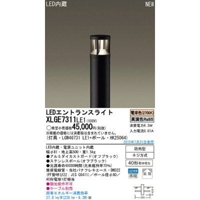 LEDエントランスライトXLGE7311LE1(LGW46731LE1+HK25064)[電気工事必要]パナソニックPanasonic