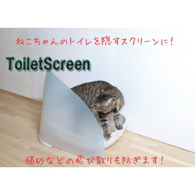 OPPO ToiletScreen(トイレスクリーン)猫トイレ用仕切り板