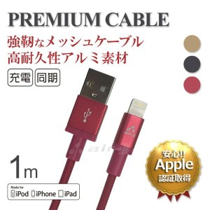 【 Apple認証 】 iPhoneケーブル 1m 高耐久 Lightningケーブル 充電 同期 iPhone iPad Air mini iPod touch nano USBケーブル...