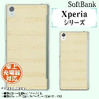 SoftBank Xperia XZ1 701SO / XZs 602SO / XZ 601SO / X Performance 502SO / Z5 501SO / Z4 402SO ...