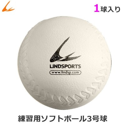 LINDSPORTS 【バラ】練習用ソフトボール3号 ゴム コルク芯・白 1球