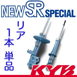 KYB(カヤバ) New SR SPECIAL リア[R] ハリアー(MCU10W) NST5167R