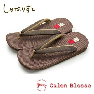 菱屋 カレンブロッソ【Calen Blosso】カフェぞうり ZETTAメンズ No.4003 サイズM/L(25.5~27.5)[ブラウン草履] 鼻緒 台 ソール 3cm メンズ 日本製...