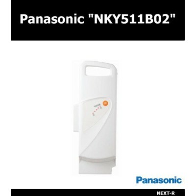Panasonic(パナソニック) NKY511B02 電動アシスト自転車用バッテリー