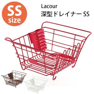 Richell Lacour 深型ドレイナー SS /リッチェル ラクール 【只今セール中!一部在庫有】【RCP】【s11】