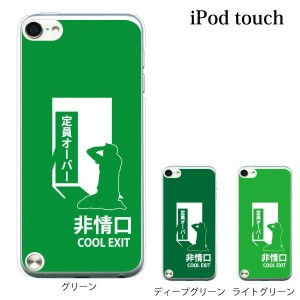 iPod touch 5 6 ケース iPodtouch ケース アイポッドタッチ6 第6世代 非情口 COOL EXIT / for iPod touch 5 6 対応 ケース カバー かわいい...
