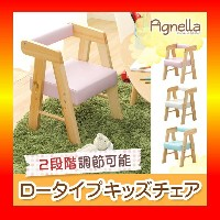 【S】ロータイプキッズチェア【アニェラ-AGNELLA -】(キッズ チェア 椅子)