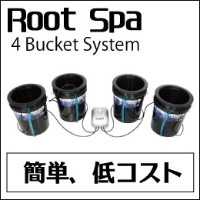 LEDも使える 水耕栽培 キットRootSpa 4 Bucket System ルートスパ
