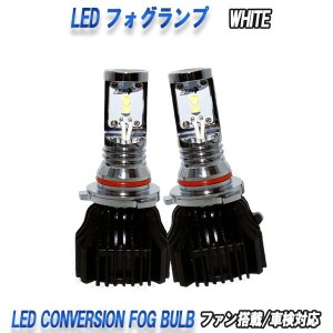 LEDフォグライトLED CONVERSION FOG BULB H8/H11/H16 6500K【LEDCB01】