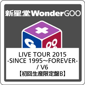 V6/LIVE TOUR 2015 -SINCE 1995~FOREVER- 4DVD (初回生産限定盤B)20160217