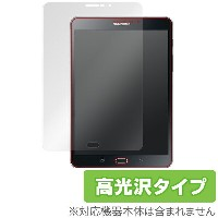 GALAXY Tab S2 8.0 用 保護 フィルム OverLay Brilliant for GALAXY Tab S2 8.0 【ポストイン指定商品】 液晶 保護 フィルム シート シール...