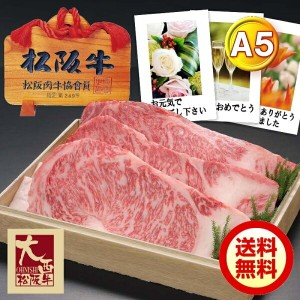 【A5限定】【送料無料】松阪牛サーロインステーキ【約220g×3枚/化粧箱入】【松坂牛】【あす楽対応】【RCP】ギフト,父の日,内祝い,誕生日プレゼント,即日発送,お祝い,お返し,快気祝い,景品...