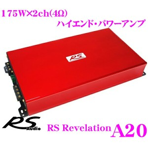 RS Audio RS Revelation A20 アールエス・レべレーション 175W×2ch ハイエンド・パワーアンプ