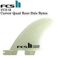 【FCS2 フィン】CARVER PG Small Quad Rear Side Byte【カーバー パフォーマンスグラス クアッドリアフィン】