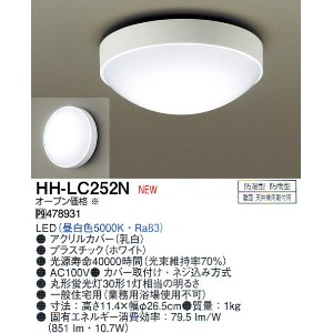HH-LC252NパナソニックLED昼白色電気工事必要