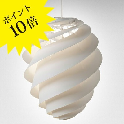 KP1312L WH LE KLINT レ・クリント[ペンダントライト]【送料無料】【KP1312L WH】