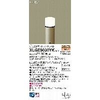 XLGE5030YK パナソニック ポールライト LED