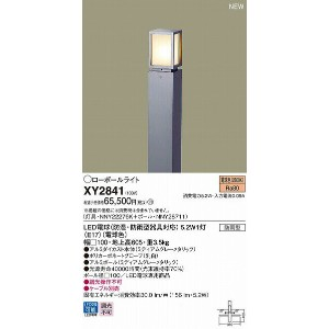 XY2841 パナソニック ポールライト LED