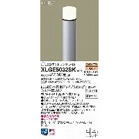 XLGE5032SK パナソニック ポールライト LED