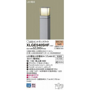 XLGE540SHF パナソニック ポールライト LED