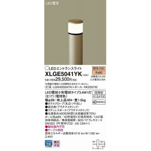 XLGE5041YK パナソニック ポールライト LED