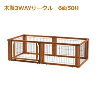 Richell(リッチェル) ペット用 木製3WAYサークル 6面50H 小型犬用 59031-7 ブラウン【送料無料】