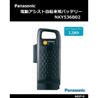 Panasonic(パナソニック) NKY536B02 12.0Ah 電動アシスト自転車用バッテリー 【電動自転車 充電池】