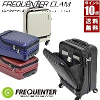 FREQUENTER フリクエンター CLAM 前開き4輪キャリー 1-210-WH 1-210-NV 1-210-BK 1-210-WI 送料無料