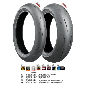 BRIDGESTONE BATTLAX RACING STREET RS10 120/70 ZR 17 (58W) TL MCR05112 & 200/55 ZR 17 (78W) TL...