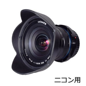 【最大3000円OFFクーポン配布中~10/24(火)9:59迄】LAOWA カメラレンズ 15mm F4 Wide Angle Macro with Shift(for NikonF)...
