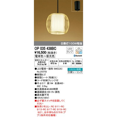 OP035438BC オーデリック 照明器具 CONNECTED LIGHTING LED和風ペンダントライト LC-FREE Bluetooth対応 調光・調色 白熱灯100W相当