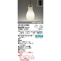 OP252474BC オーデリック 照明器具 CONNECTED LIGHTING LED和風ペンダントライト LC-FREE Bluetooth対応 調光・調色 白熱灯100W相当