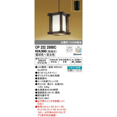 OP252289BC オーデリック 照明器具 CONNECTED LIGHTING LED和風ペンダントライト LC-FREE Bluetooth対応 調光・調色 白熱灯100W相当