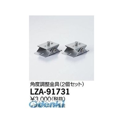 大光電機(DAIKO) [LZA-91731] LED部品金具 LZA91731