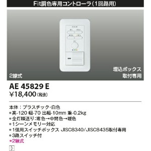 【Fit調色専用調光器】【2線式1回路用コントローラー】AE45829E