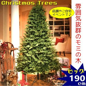 Christmas Trees Sapin Aspen Coupe justeArtificial クリスマスツリーモミの木 1.9m 6.5ft【smtb-ms】0999188