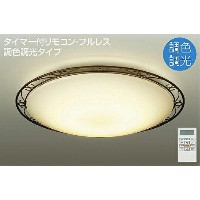 ☆DAIKO LED調色シーリング(LED内蔵) DCL38935