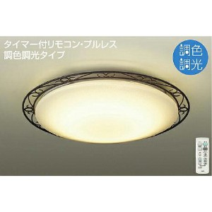 ☆DAIKO LED調色シーリング(LED内蔵) DCL39702