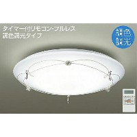 ☆DAIKO LED調色シーリング(LED内蔵) DCL39216