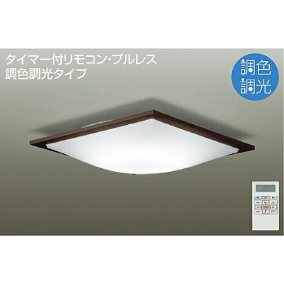 ☆DAIKO LED調色シーリング(LED内蔵) DCL38553