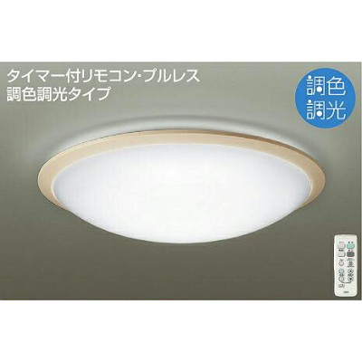 ☆DAIKO LED調色調光シーリング(LED内蔵) 〜8畳 クイック取付式 DCL39441