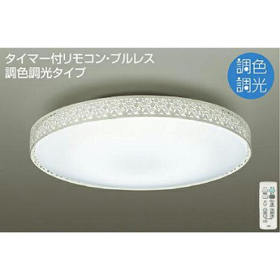 ☆DAIKO LED調色シーリング(LED内蔵) DCL39273