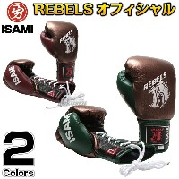 【ISAMI・イサミ】ボクシンググローブ REBELSグローブ ひも式 RB-001(RB001) 8オンス/16オンス 8oz 16oz ボクシンググラブ スパーリンググローブ【送料無料】...