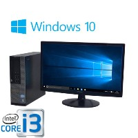 中古パソコン DELL Optiplex 7010SF Core i3 3220 3.3GHz メモリ4GB HDD新品2TB DVDマルチ Windows10 Home 64bit MRR...