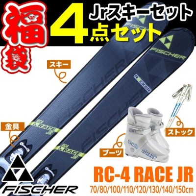 FISHCER フィッシャー JRスキー 4点セット キッズ ジュニア 15-16 RC-4 RACE JR 70/80/100/110/120/130/140/150 金具付き ストック付き...